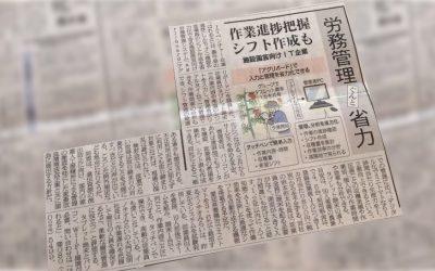 農業新聞の一面でアグリボードの紹介記事が掲載されました。