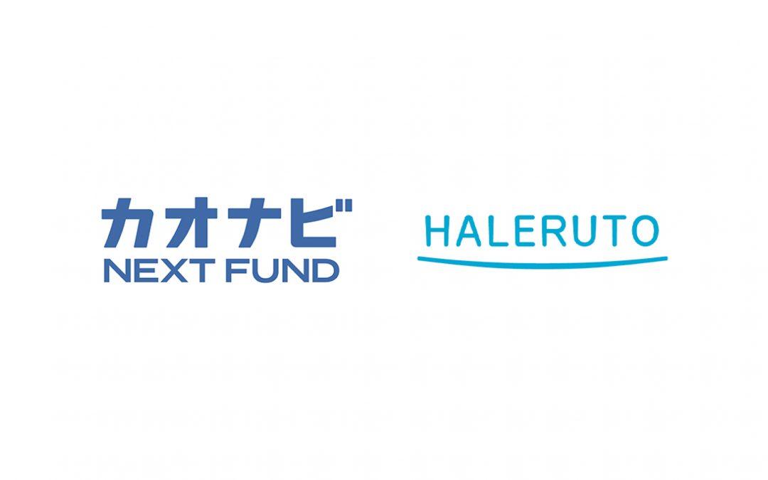 『カオナビ NEXT FUND』が株式会社はれるとへ出資を実施